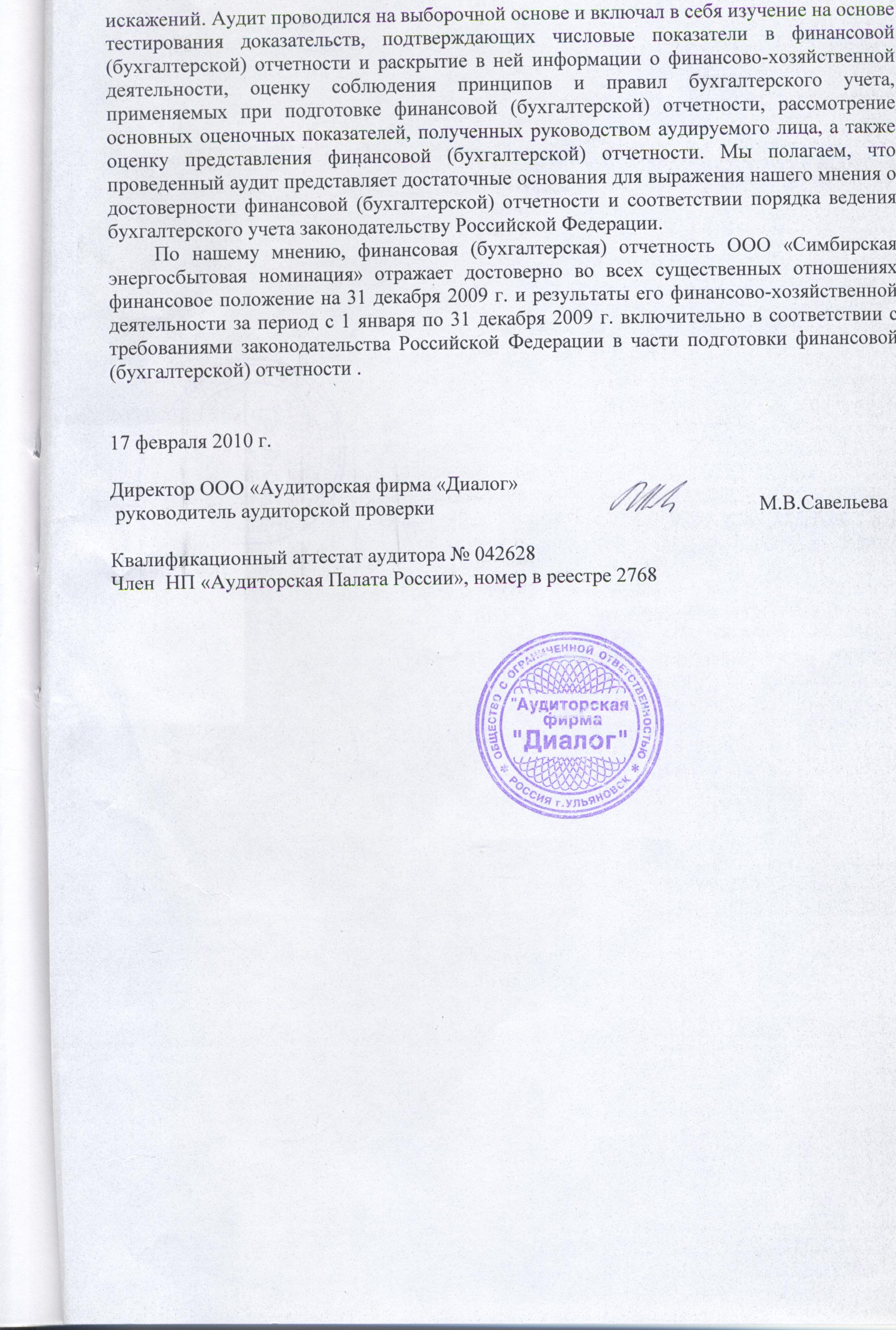 http://sesna.su/finans/audit/image/audit2009_2.JPG